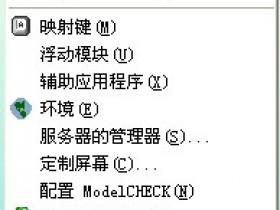 proe常用config.pro配置文件的设置及功能