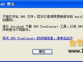 AutoCAD图纸打不开的原因以及解决方法