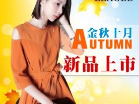 女装类单品微信推广图片(一)