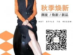 女装类单品微信推广图片教师节立冬海报