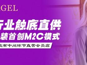 女装销售模式微信推广图片