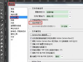 ps不能存储,因为程序错误,应该怎么解决?