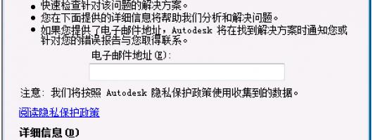 3Dmax渲染时意外关闭的解决办法