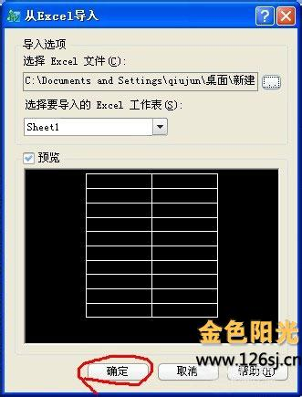 EXCEL表格如何插入到AutoCAD中