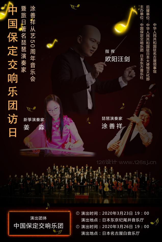 交响乐团演出海报设计